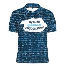 Мужская 3D-рубашка-поло Учителю информатики