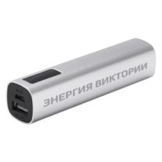 Именной внешний аккумулятор «Энергия»