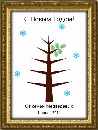 Дерево пожеланий Новый год