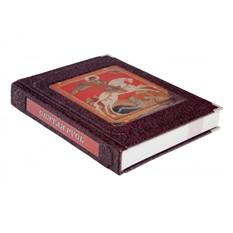 Книга Святая Русь (кожа)