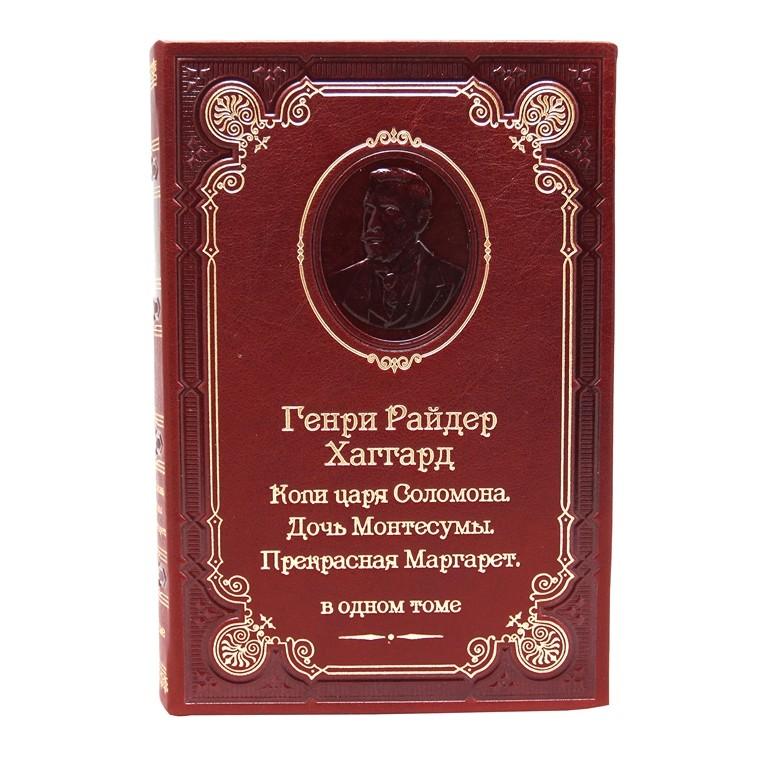 Издание Генри Райдер Хаггард. Лучшие произведения