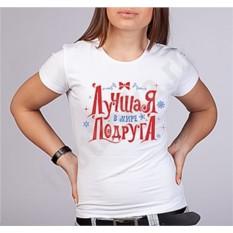 Новогодняя женская футболка Подруга