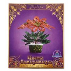 Набор для творчества «Цветы Семирамиды – Герберы»