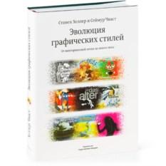 Книга «Эволюция графических стилей»