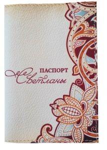 Обложка для паспорта Светлана