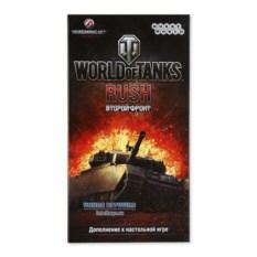 Настольная игра «Мир танков»