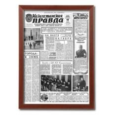 Поздравительная газета Казахстанская правда в раме Классик