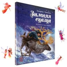 Книга «Зимняя сказка»