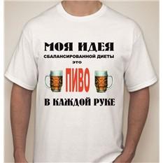 Мужская футболка Моя идея сбалансированной диеты