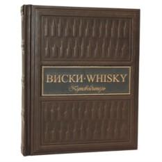 Подарочная книга Виски. Путеводитель