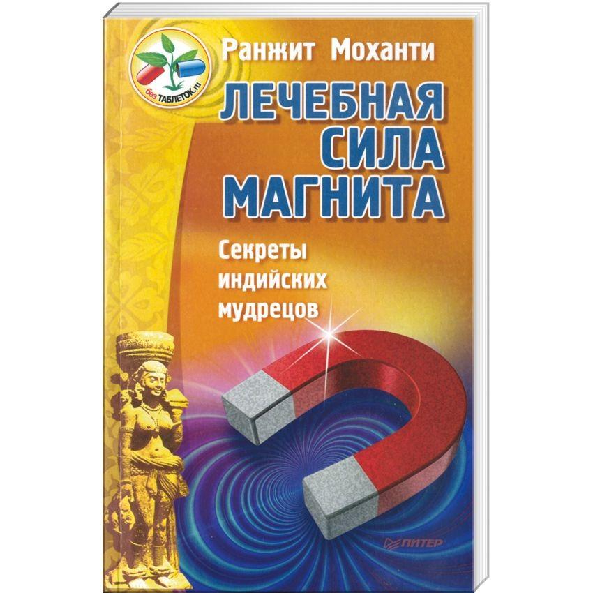 Книга Лечебная сила магнита. Секреты индийских мудрецов