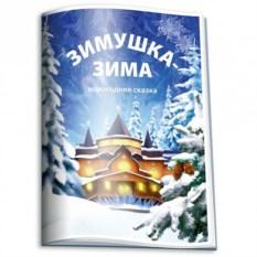 Новогодняя сказка «Зимушка-Зима»