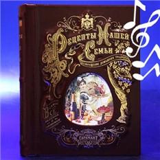 Подарочная книга-альбом с музыкой Рецепты нашей семьи кожа
