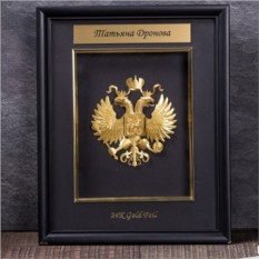 Герб России с именной гравировкой