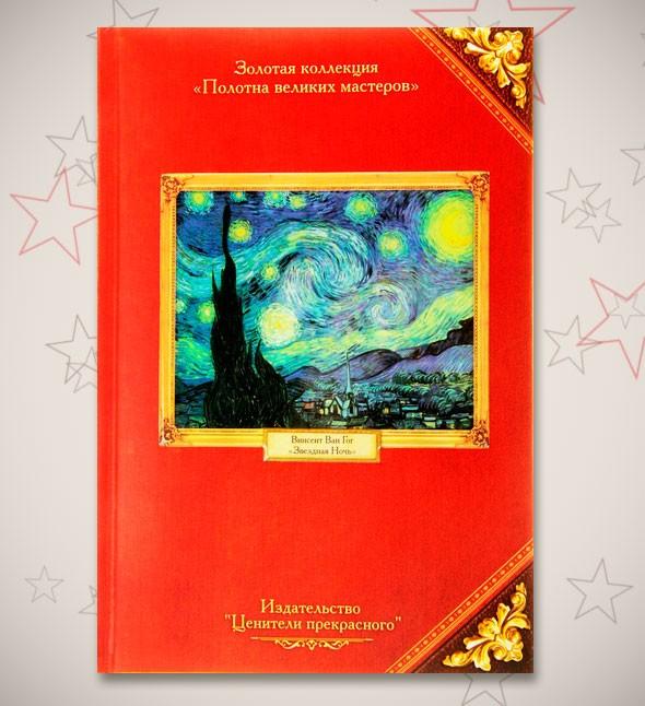 Записная книжка «В.Ван Гог»