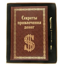 Подарочный набор из блокнота и ручки Как стать богатым