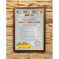 Подарочный диплом Лучший тамада на свете