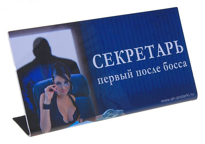 Табличка на стол Секретарь первый после Босса