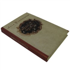 Книга-Блокнот