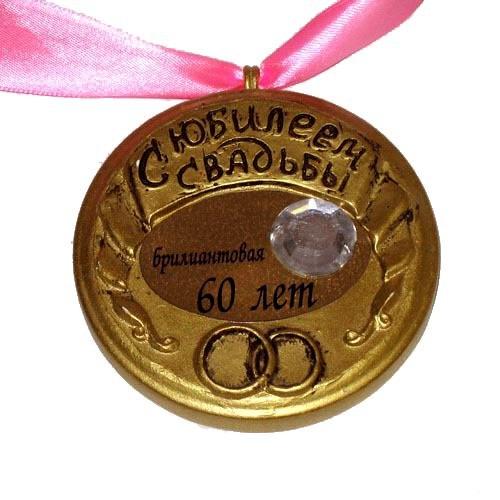 Медаль «Брилльянтовая свадьба -60 лет»