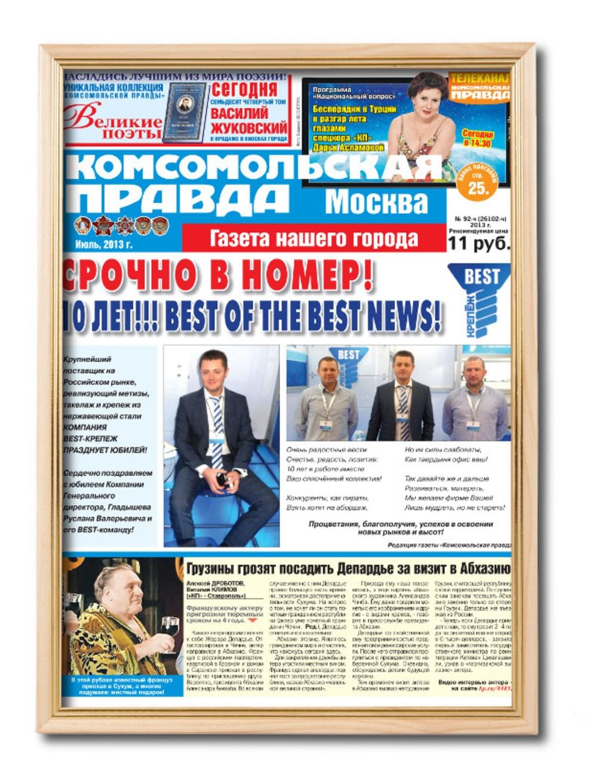 Поздравительная газета на юбилей фирмы, рама Антик