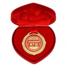 Медаль Любимый муж в коробке в форме сердца