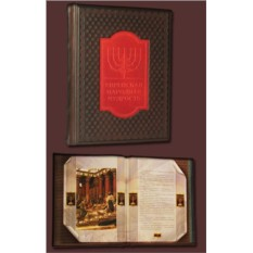 Подарочная книга Еврейская народная мудрость