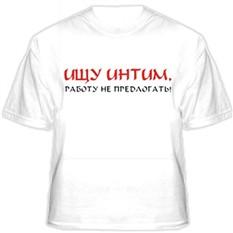 intimnaya-rabota-v-moskve-dlya-muzhchin