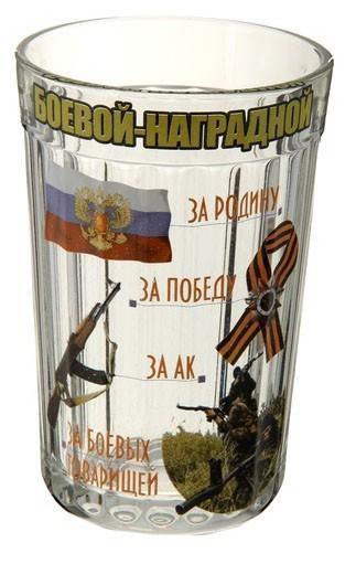 Граненый стакан Боевой-Наградной