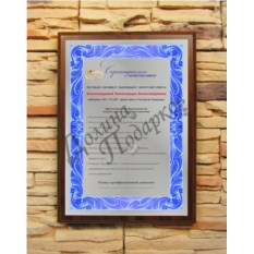 Подарочный диплом Сертификат соответствия невесты