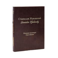 Книга Станислав Жуковский. Большая коллекция