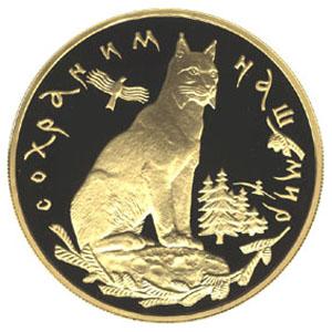 Монета «Рысь», 200 рублей, Золото