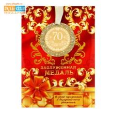 Медаль в подарочной открытке С Юбилеем! 70 лет