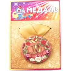 Медаль Розовая свадьба