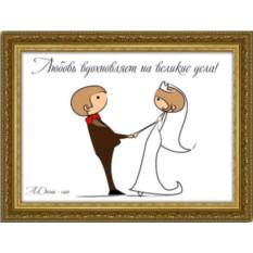 Свадебный плакат Любовь вдохновляет..., в раме