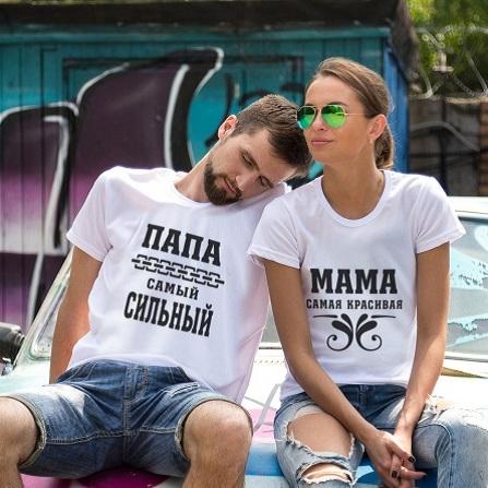 Парные футболки Сильные, красивые