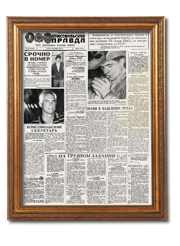 Поздравительная газета на день рождения 50 лет в раме