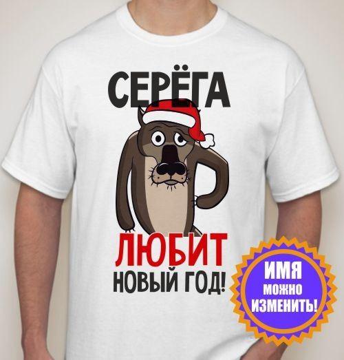 Именная мужская футболка Серега любит Новый Год