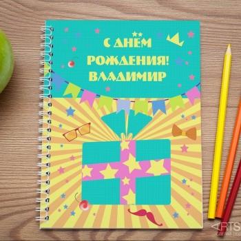Именная тетрадь День рождения