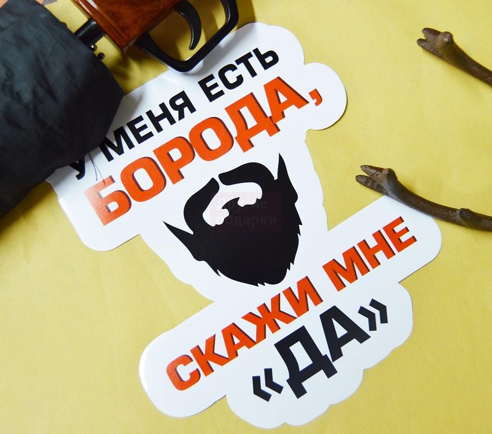 Автонаклейка Борода