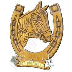 Ключница Подкова с конем. Благополучия!