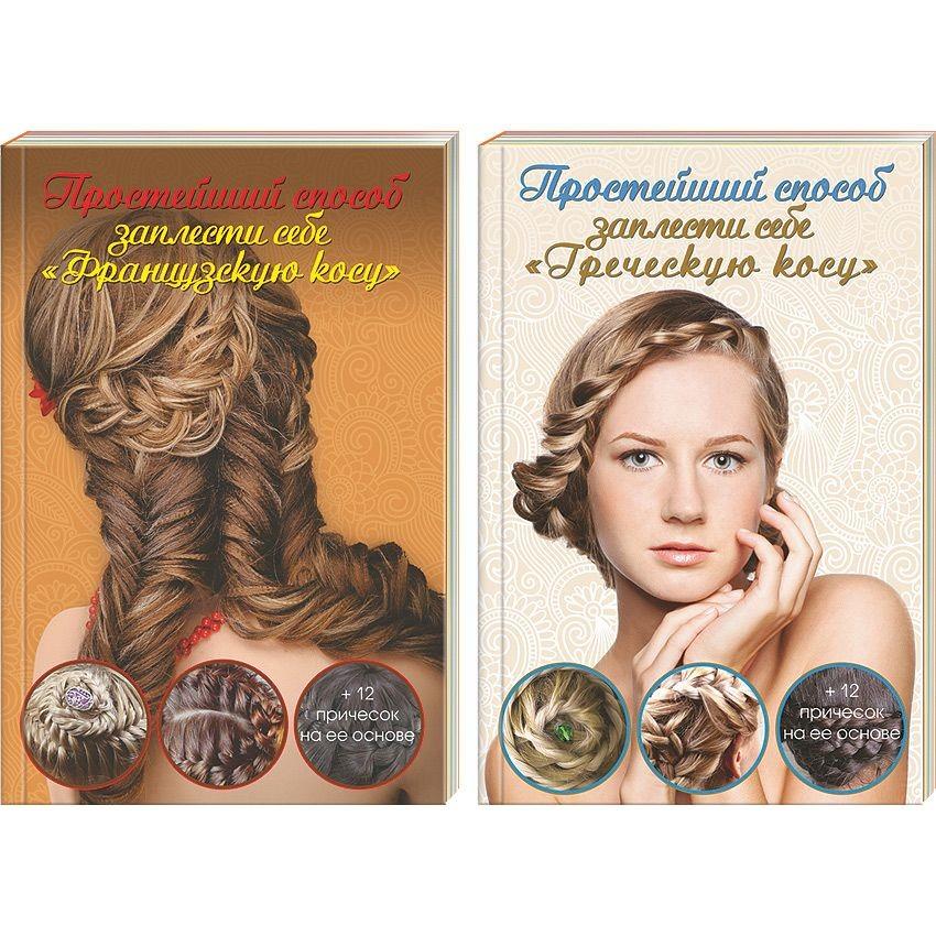 Книга Простейший способ плести косы