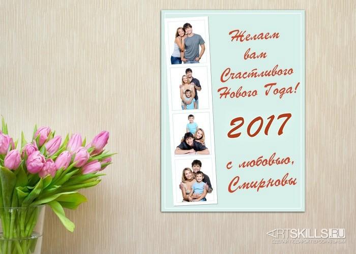 Постер на стену Новогоднее поздравление