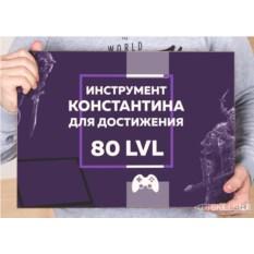 Система прокачки «Для достижения 80 LvL»