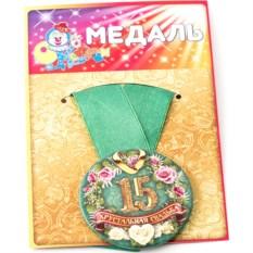 Медаль Хрустальная свадьба