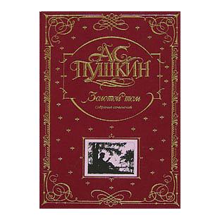 А.С Пушкин Собрание сочинений