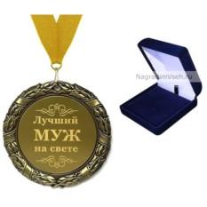 Медаль Лучший муж на свете