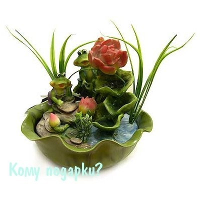 Фонтан декоративный «Лягушата с кувшинками»
