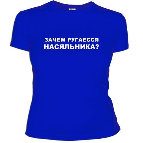 Женская футболка Зачем ругаесся насяльника?