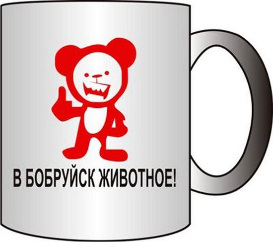Прикольная кружка В БОБРУЙСК ЖИВОТНОЕ!